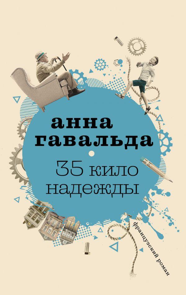 detskaya-hudozhestvennaya-literatura - 35 кило надежды -