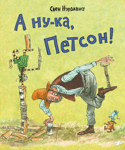 picture-books - А ну-ка, Петсон! -