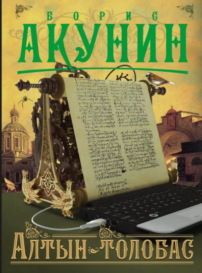 detektivy - Алтын-Толобас -