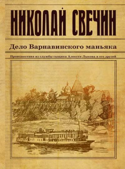 sovremennaya-russkaya-literatura - Дело Варнавинского маньяка -