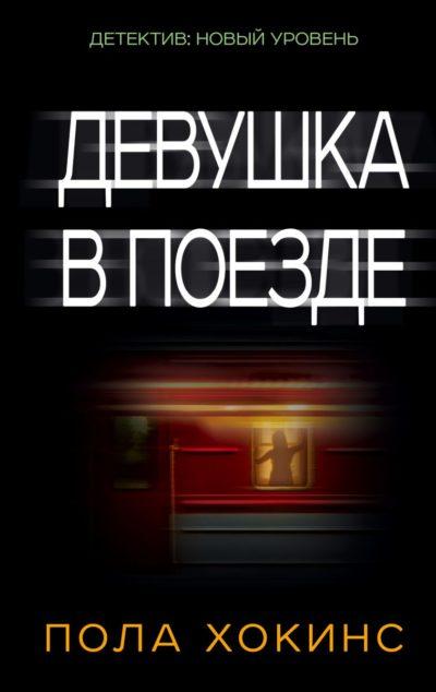 sovremennaya-zarubezhnaya-literatura - Девушка в поезде -