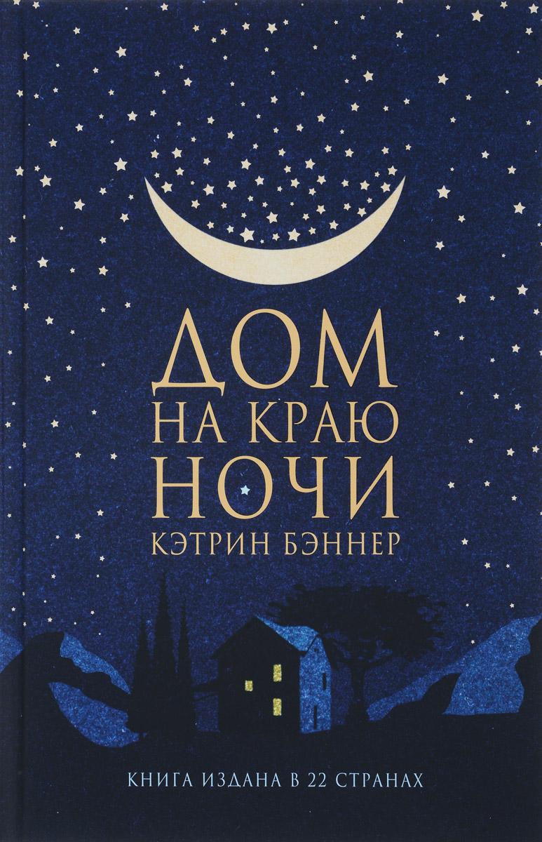 sovremennaya-proza - Дом на краю ночи -