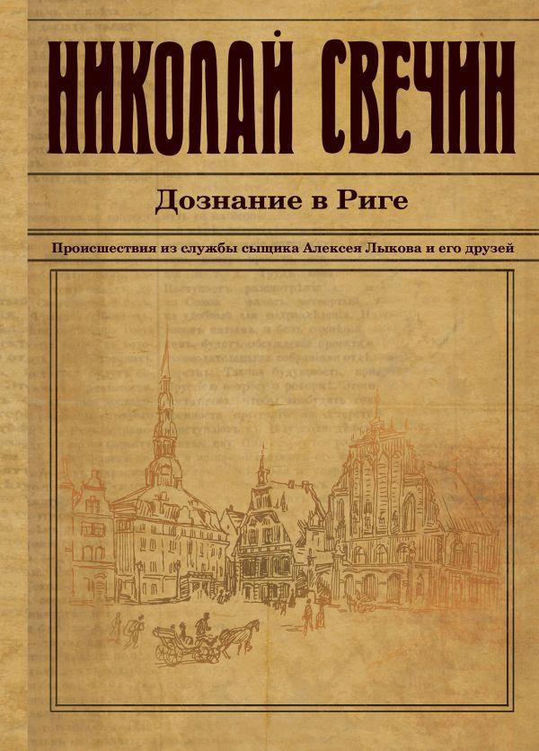 sovremennaya-russkaya-literatura - Дознание в Риге -