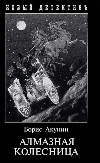 detektivy - Алмазная колесница -