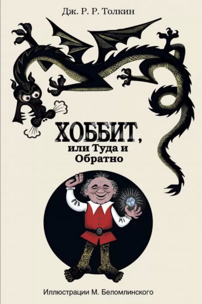 detskaya-hudozhestvennaya-literatura - Хоббит, или Туда и Обратно -