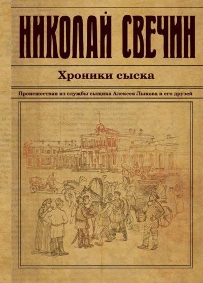 sovremennaya-russkaya-literatura - Хроники сыска -