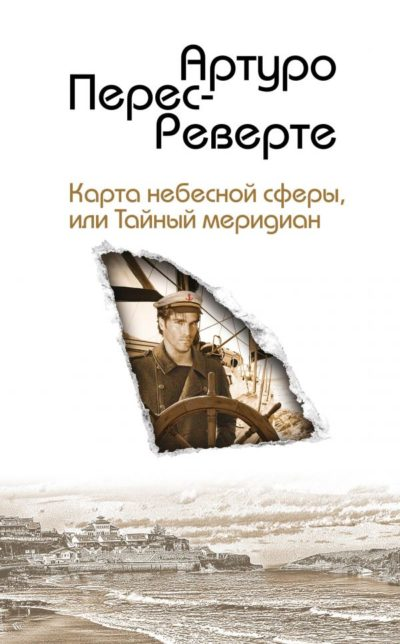 sovremennaya-literatura - Карта небесной сферы, или Тайный меридиан -