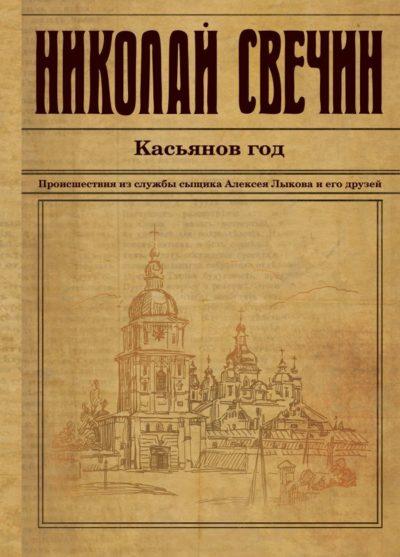 detektivy - Касьянов год -