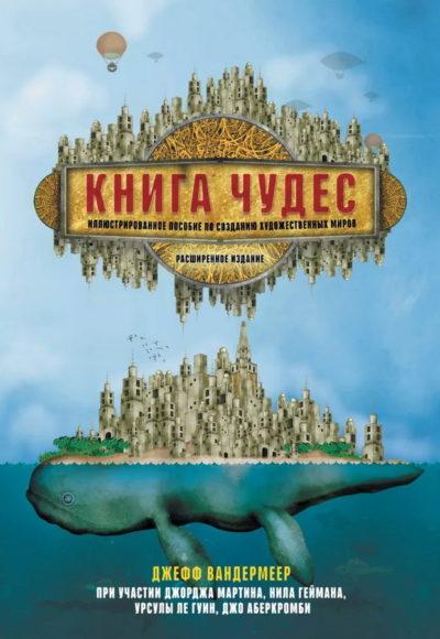 knizhnye-obzory - «Книга чудес»: как создаются фантастические миры - фэнтези, писательство