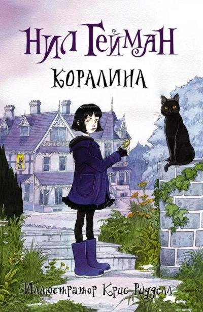fentezi, detskaya-hudozhestvennaya-literatura - Коралина -