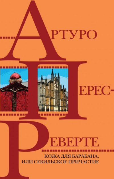 sovremennaya-proza - Кожа для барабана, или Севильское причастие -