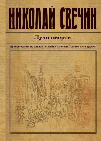 sovremennaya-russkaya-literatura - Лучи смерти -