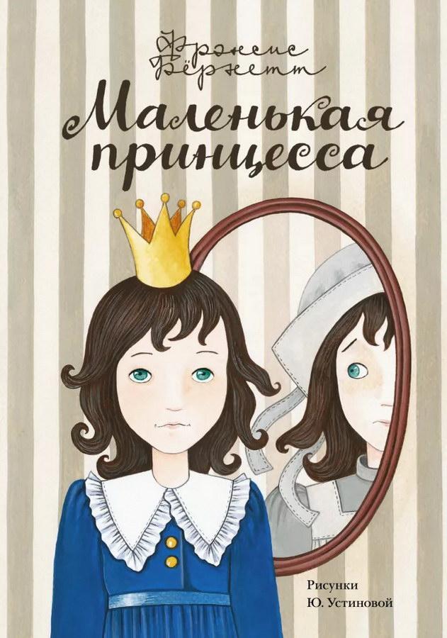 detskaya-hudozhestvennaya-literatura - Маленькая принцесса -