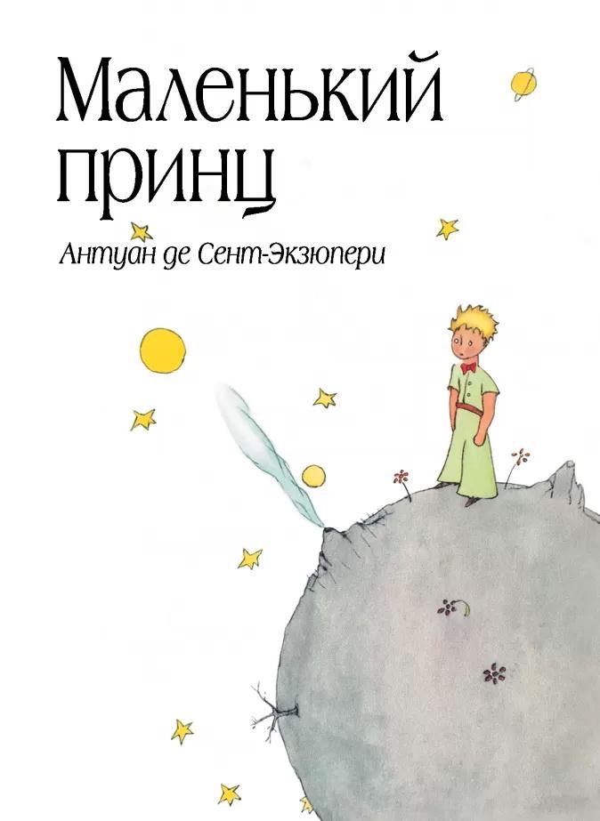 detskaya-hudozhestvennaya-literatura - Маленький принц -