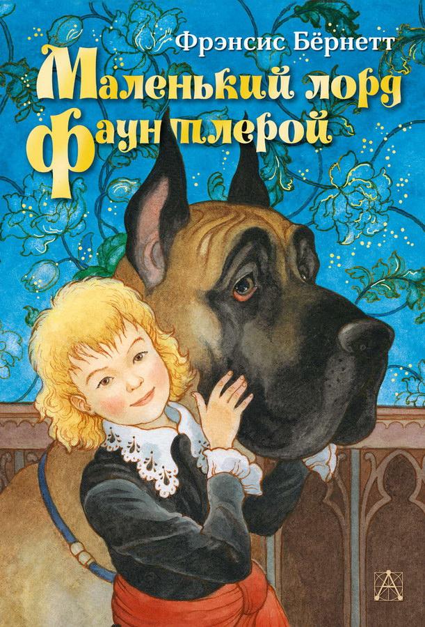 detskaya-hudozhestvennaya-literatura - Маленький лорд Фаунтлерой -