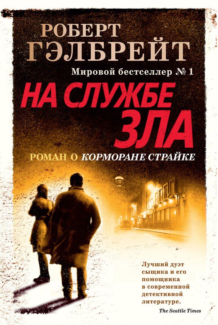 detektivy - На службе зла -