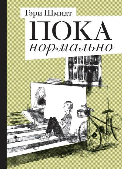 detskaya-hudozhestvennaya-literatura - Пока нормально -