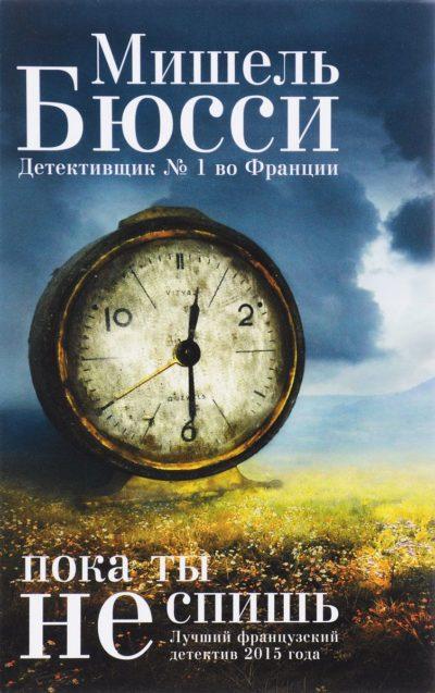 sovremennaya-literatura - Пока ты не спишь -