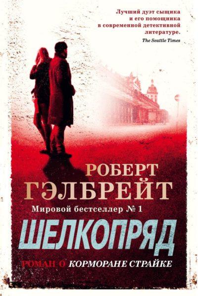 knizhnye-obzory - Детективная магия Джоан Роулинг - детектив