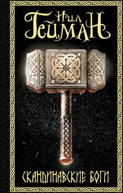 sovremennaya-zarubezhnaya-literatura - Скандинавские боги -