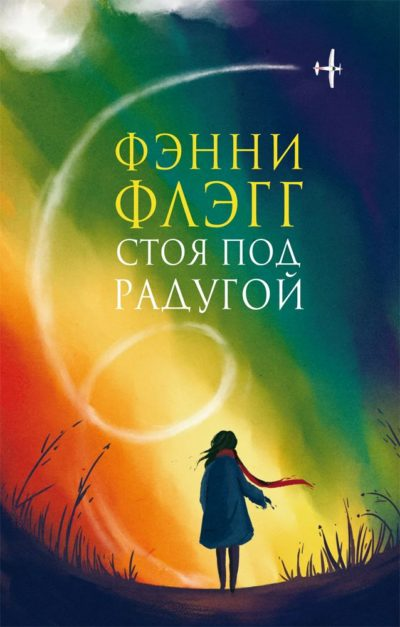 sovremennaya-proza - Стоя под радугой -