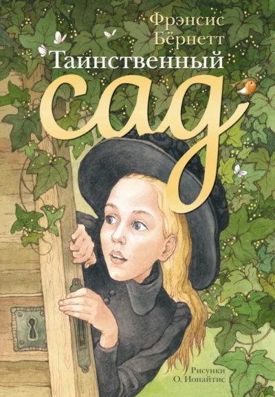 detskaya-hudozhestvennaya-literatura - Таинственный сад с иллюстрациями Ольги Ионайтис -