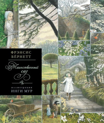 detskaya-hudozhestvennaya-literatura - Таинственный сад с иллюстрациями Инги Мур -