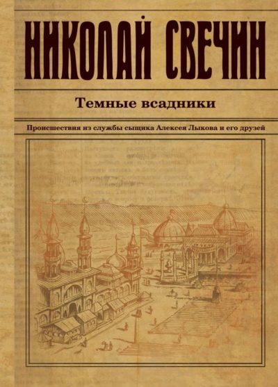 sovremennaya-russkaya-literatura - Темные всадники / Ночные всадники -