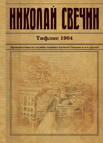 sovremennaya-russkaya-literatura - Тифлис 1904 -