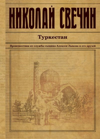 sovremennaya-russkaya-literatura - Туркестан -