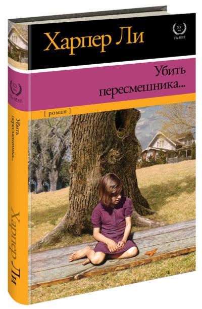 klassicheskaya-literatura - Убить пересмешника -