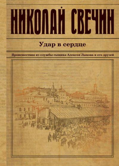 sovremennaya-literatura - Удар в сердце -