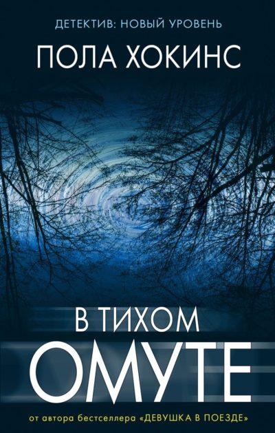 sovremennaya-literatura - В тихом омуте -