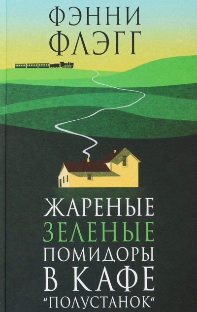 sovremennaya-literatura - Жареные зеленые помидоры в кафе «Полустанок» -