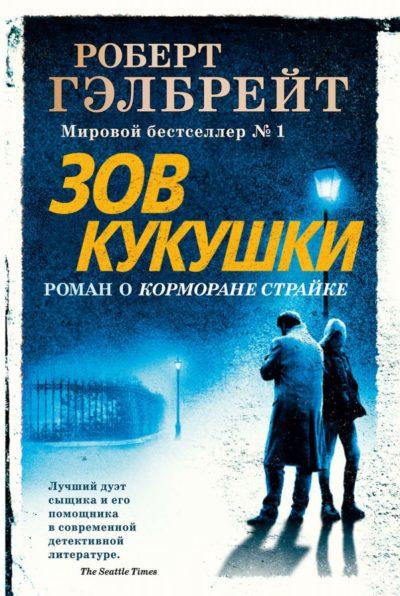 "kino - Сериал ""Страйк"" по книгам Джоан Роулинг - экранизация, детектив"