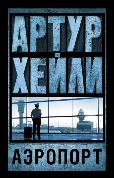 sovremennaya-proza - Аэропорт -