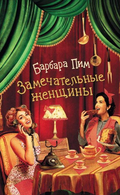 sovremennaya-proza - Замечательные женщины -