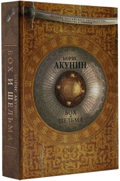 sovremennaya-literatura - Бох и Шельма -