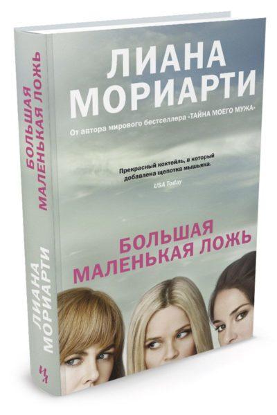 sovremennaya-proza - Большая маленькая ложь -