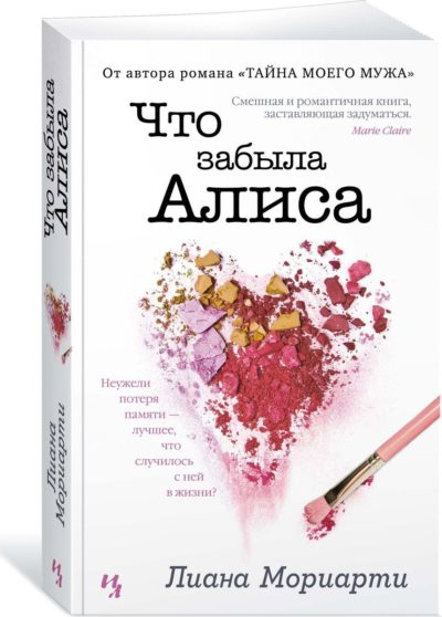 sovremennaya-proza - Что забыла Алиса -