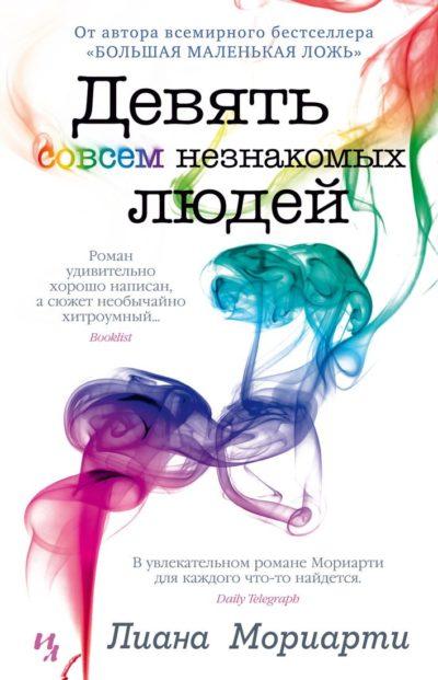 sovremennaya-zarubezhnaya-literatura - Девять совсем незнакомых людей -