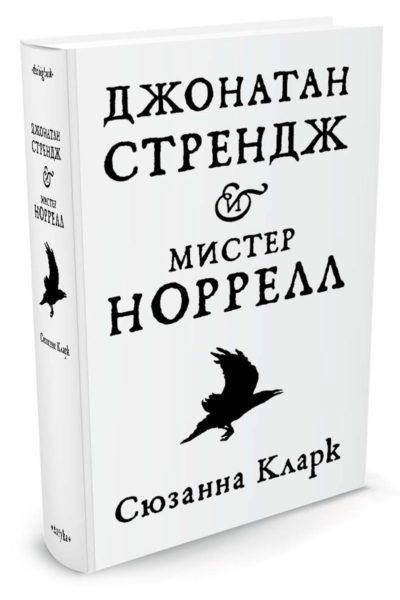 sovremennaya-zarubezhnaya-literatura - Джонатан Стрендж и мистер Норрелл -