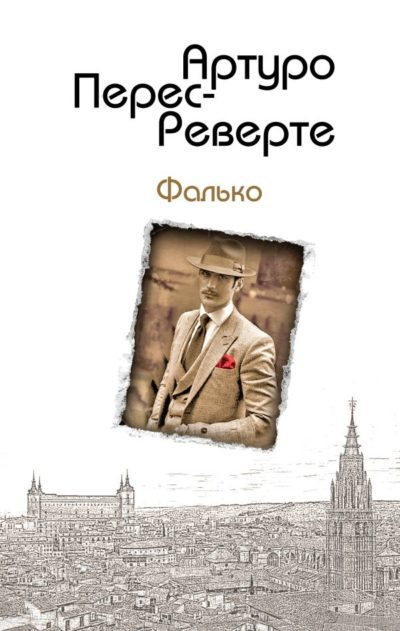 detektivy - Фалько -