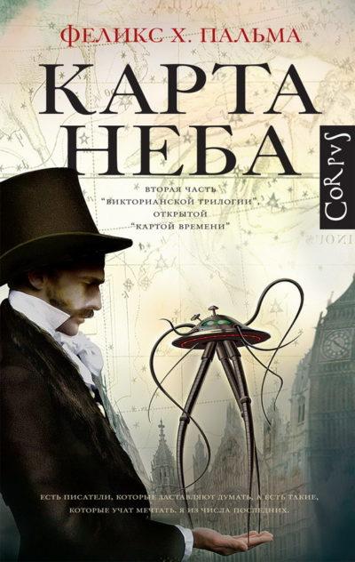 "knizhnye-obzory - ""Карта времени"" Феликса Пальмы - роман-перевертыш - викторианская эпоха"
