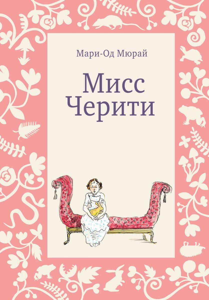detskaya-hudozhestvennaya-literatura - Мисс Черити -