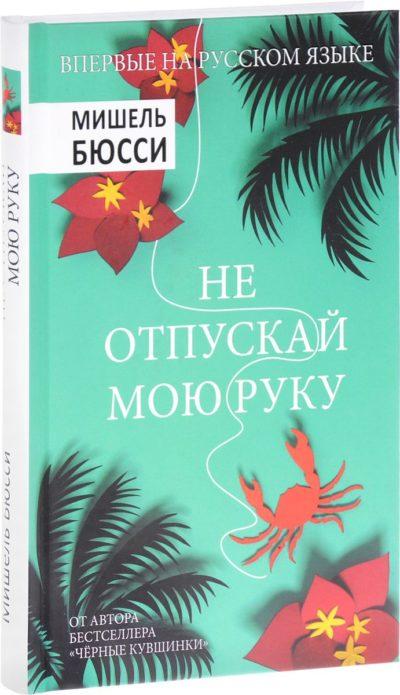 sovremennaya-zarubezhnaya-literatura - Не отпускай мою руку -