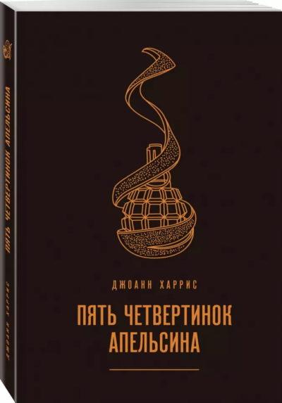 sovremennaya-literatura - Пять четвертинок апельсина -