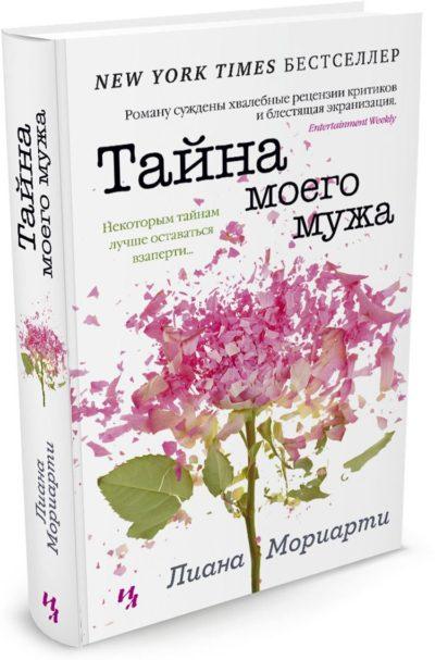 sovremennaya-literatura - Тайна моего мужа -