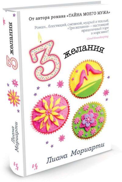 sovremennaya-literatura - Три желания -