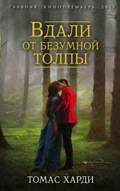 klassicheskaya-literatura - Вдали от обезумевшей толпы -
